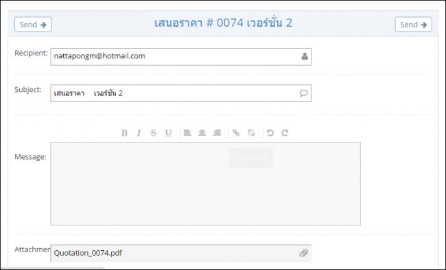 StockHome (โปรแกรม StockHome ระบบข้อมูลสินค้า ตัดสต๊อกสินค้า Online) :