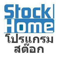 StockHome (โปรแกรม StockHome ระบบข้อมูลสินค้า ตัดสต๊อกสินค้า Online)