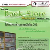 Accusoft Book Store Manager
