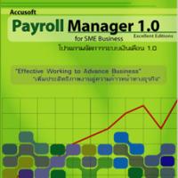 Accusoft Payroll Manager (โปรแกรมจัดการระบบเงินเดือน)