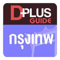Bangkok D Plus Guide (App ท่องเที่ยวกรุงเทพ)