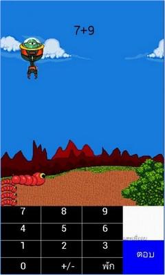 Appเกมส์คณิตศาสตร์ Math Worm