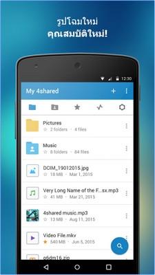 App แชร์ไฟล์ อัพโหลดไฟล์ฟรี4shared