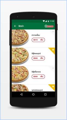 App สั่งพิซซ่า The Pizza Company 1112