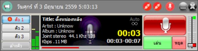 โปรแกรมเสียงตามสาย VoiceToLine