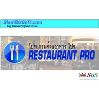Restaurant PRO (โปรแกรม Restaurant PRO จัดการร้านอาหาร ครบวงจร)