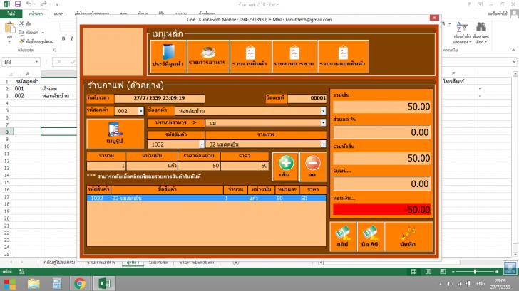 โปรแกรมระบบงานขาย ธุรกิจร้านกาแฟ Coffe Shop Excel