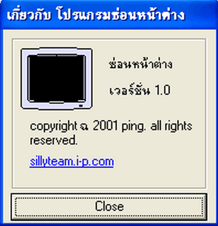 โปรแกรมซ่อนหน้าต่าง ซ่อนโปรแกรม Hide Windows