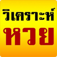Thai Lotto Analyse (โปรแกรมวิเคราะห์หวยไทย สถิติย้อนหลัง 15 ปี)