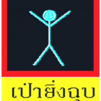 Hangman (เกมส์ Hangman เป่ายิ้งฉุบ แบบ ฉบับมาเลเซีย)