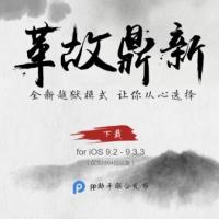 Pangu Jailbreak (โปรแกรมเจลเบรค iOS 9.2-9.3.3)