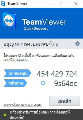 โปรแกรมควบคุม อุปกรณ์มือถือระยะไกล TeamViewer QuickSupport