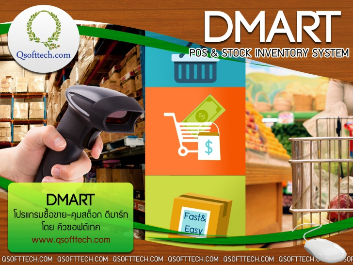 โปรแกรมขายหน้าร้าน POS Dmart-lite