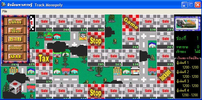 เกมส์สิบล้อมหาเศรษฐี Track Monopoly