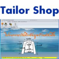 Tailor Shop (โปรแกรมร้านตัดเสื้อ บันทึกข้อมูล สั่งตัดเสื้อ ของ ร้านตัดเสื้อ)