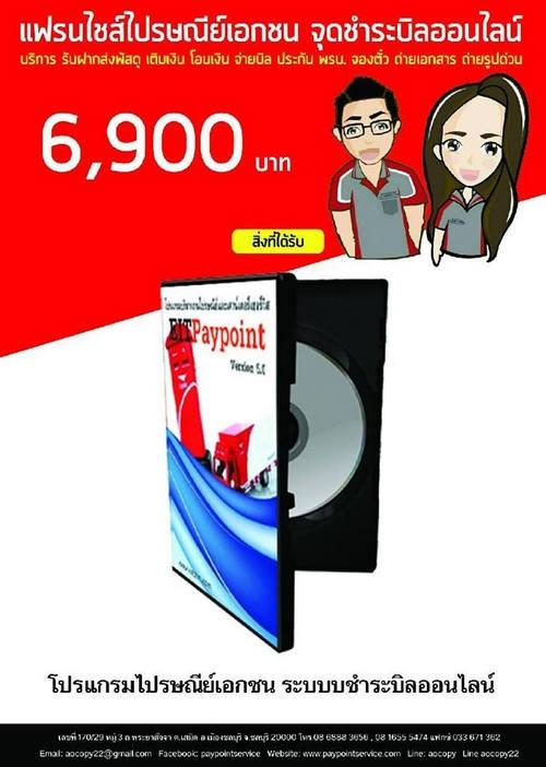 EIT Paypoint  (โปรแกรม EIT Paypoint  บริหารงานไปรษณีย์ และเคาน์เตอร์เซอร์วิส) :