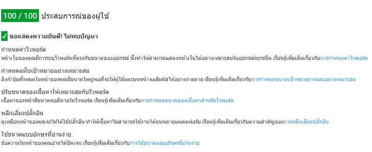 ปลั๊กอินตรวจหวย Thai Lottery Widget