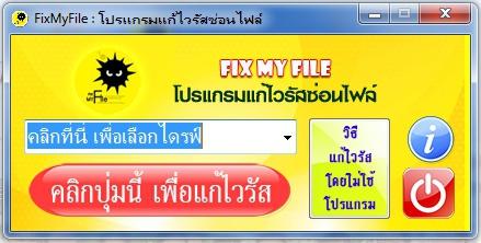 โปรแกรมแก้ไวรัสซ่อนไฟล์ FixMyFile