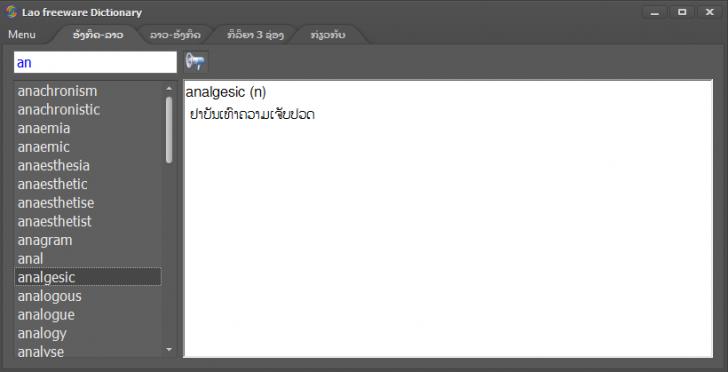 ดิกชันนารีลาวอังกฤษ DictionaryLao-Eng Eng-Lao