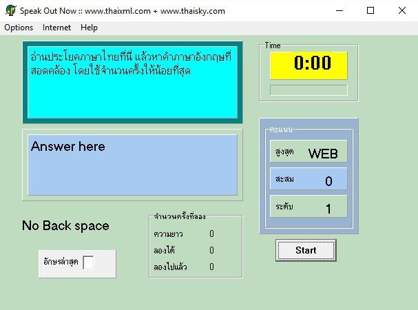 เกมส์ปริศนาคำใบ้ ฝึกทักษะภาษาอังกฤษ Speak Out