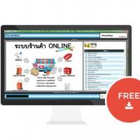 AiSmartShop (โปรแกรม AiSmartShop ระบบร้านค้าออนไลน์ รองรับหลายสาขา)