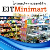 EITMinimart (โปรแกรม EITMinimart บริหารงานขายหน้าร้าน)