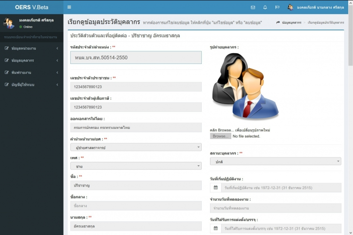 Organization Employee Registration Systems (โปรแกรมงานบุคคล ในหน่วยงาน) :