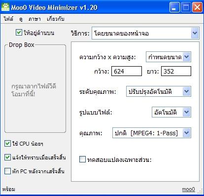 โปรแกรมลดขนาดไฟล์วีดีโอ ปรับความละเอียดวีดีโอ Moo0 Video Minimizer