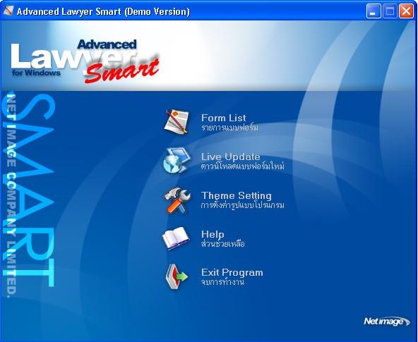 โปรแกรม พิมพ์แบบฟอร์มศาล Advance Lawyer Smart
