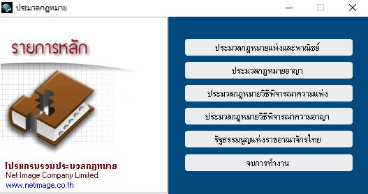 โปรแกรมรวมประมวลกฏหมายไทย Thai Law Code