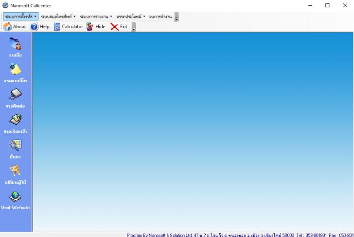 โปรแกรมลูกค้าสัมพันธ์ Nanosoft Callcenter