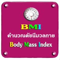 App คำนวณดัชนีมวลกาย (BMI)