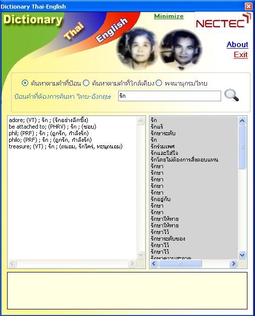 โปรแกรมดิกชันนารีไทย-อังกฤษ Yaipeang Dictionary