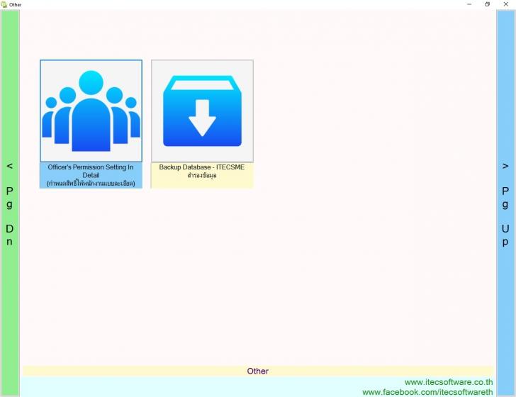 โปรแกรมบริหารงานขายร้านค้าปลีก ITECSME