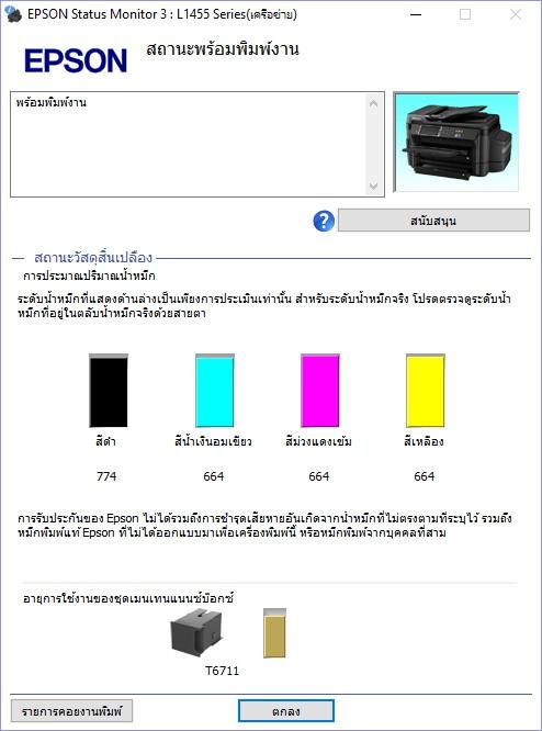 ไดร์เวอร์เครื่องพิมพ์ EPSON รุ่น L1455