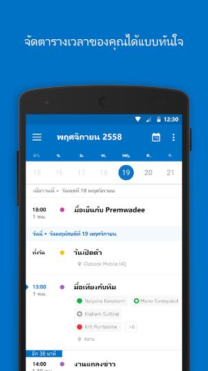 App เช็คอีเมล์ อ่านอีเมล์ Microsoft Outlook