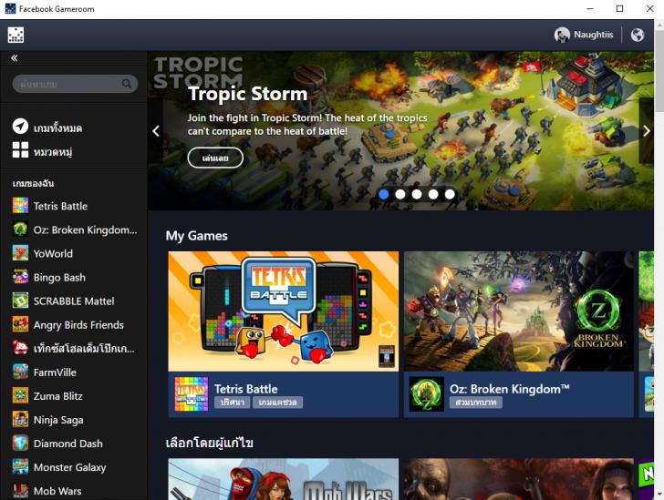 โปรแกรมรวมเกมส์ Facebook Gameroom