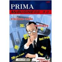 Prima MyBUSINESS (โปรแกรม Prima MyBUSINESS ขายสินค้า เงินสด เงินผ่อน)