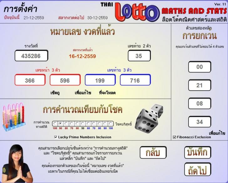 โปรแกรมคำนวณเลขหวย Thai Lotto Maths and Stats
