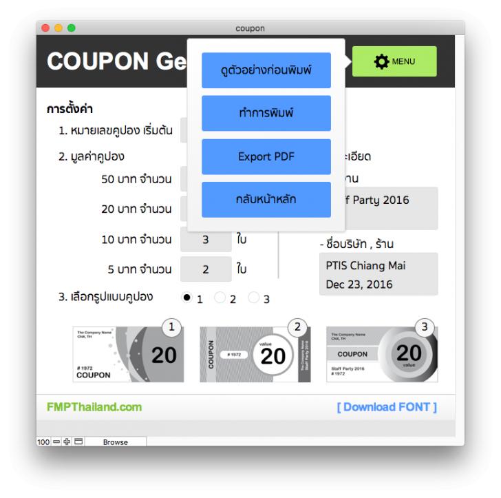 โปรแกรมสร้างคูปอง พิมพ์คูปอง Coupon Generator