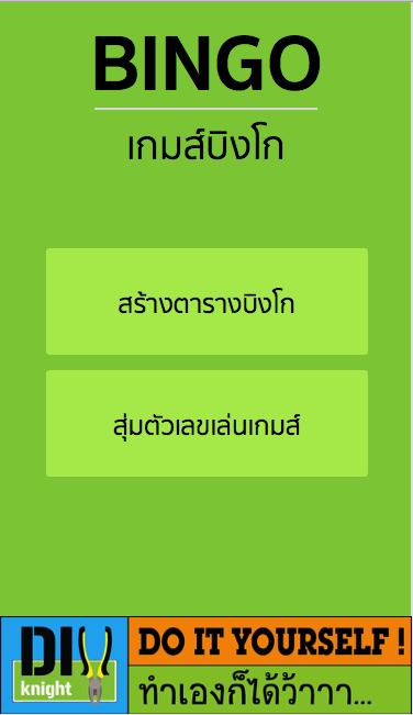 Bingo Game (เกมส์บิงโก Bingo Game เล่นง่าย จัดตารางบิงโก ได้เอง) :