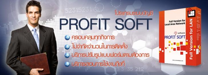 โปรแกรมบัญชี PROFIT ACCOUNT