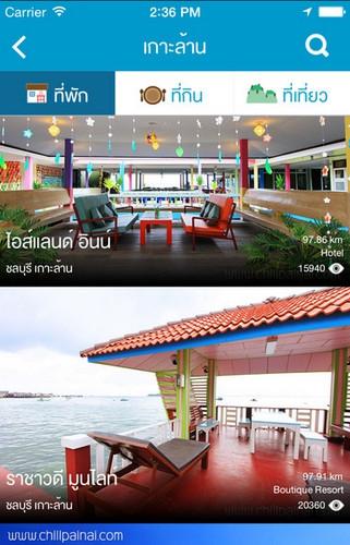 App แนะนำสถานที่ท่องเที่ยว Chillpainai