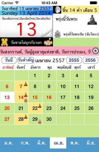 App ปฏิทินไทย Thai Calendar