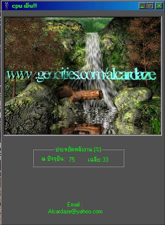 โปรแกรมควบคุมซีพียู ลดความร้อนซีพียู Waterfall
