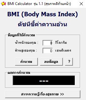 โปรแกรมดัชนีชี้ค่าความอ้วน BMI Calculator