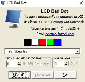 โปรแกรมทดสอบสี เพื่อหาจุดบอดหน้าจอ LCD