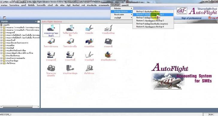 โปรแกรมบัญชีสำเร็จรูป AutoFlight