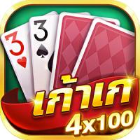 เก้าเก 4 คูณ 100 (App เกมส์ไพ่เก้าเกไทยแลนด์)