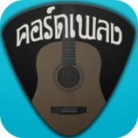 DonTaRee คอร์ดเพลง (App รวมคอร์ดกีตาร์ DonTaRee เล่นง่าย เป็นเร็ว)